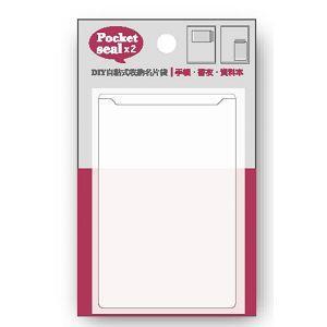 【青青文具】Choice--LifeLog DIY自黏式收納名片袋