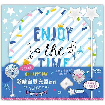 【四季紙品禮品】彩繪自動充氣氣球-條紋藍