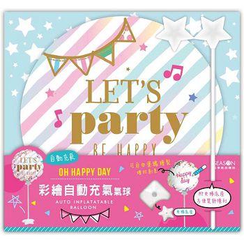 【四季紙品禮品】彩繪自動充氣氣球-條紋粉