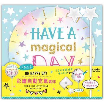 【四季紙品禮品】彩繪自動充氣氣球-暈染色