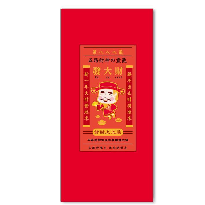 正港神隊友紅包袋-發大財