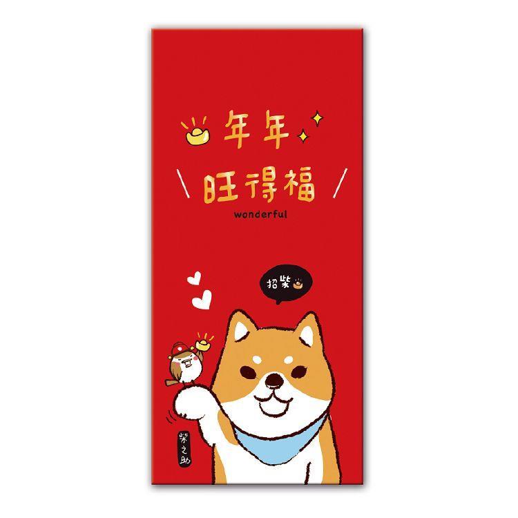 【三瑩】柴之助柴圓滾滾紅包袋-旺得福
