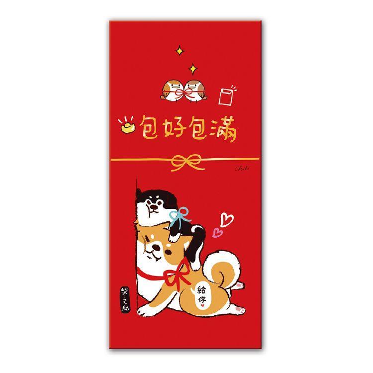 【三瑩】柴之助柴圓滾滾紅包袋-包好滿
