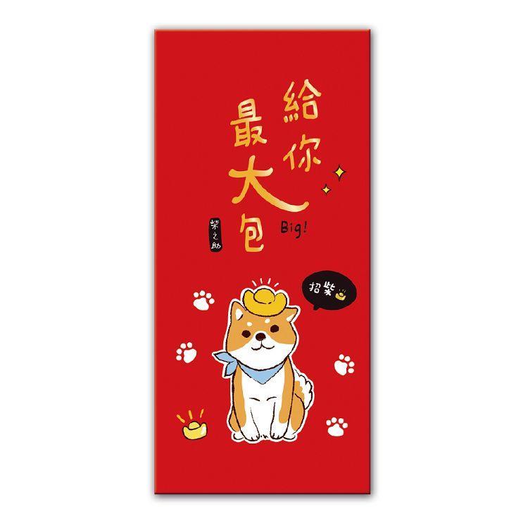 【三瑩】柴之助柴圓滾滾紅包袋-最大包