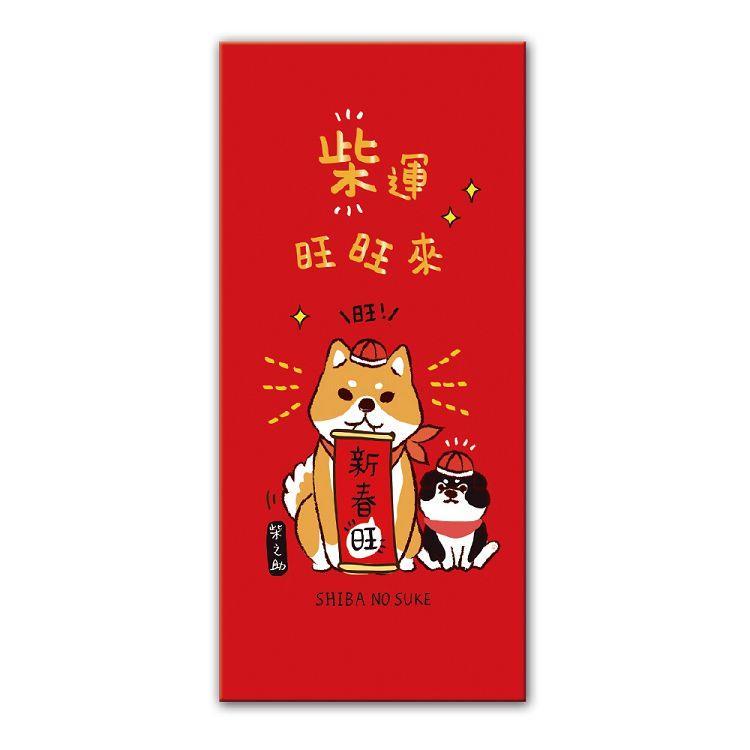 【三瑩】柴之助柴圓滾滾紅包袋-柴運