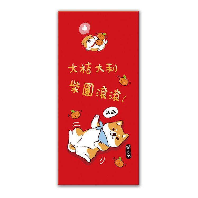 【三瑩】柴之助柴圓滾滾紅包袋-大桔利