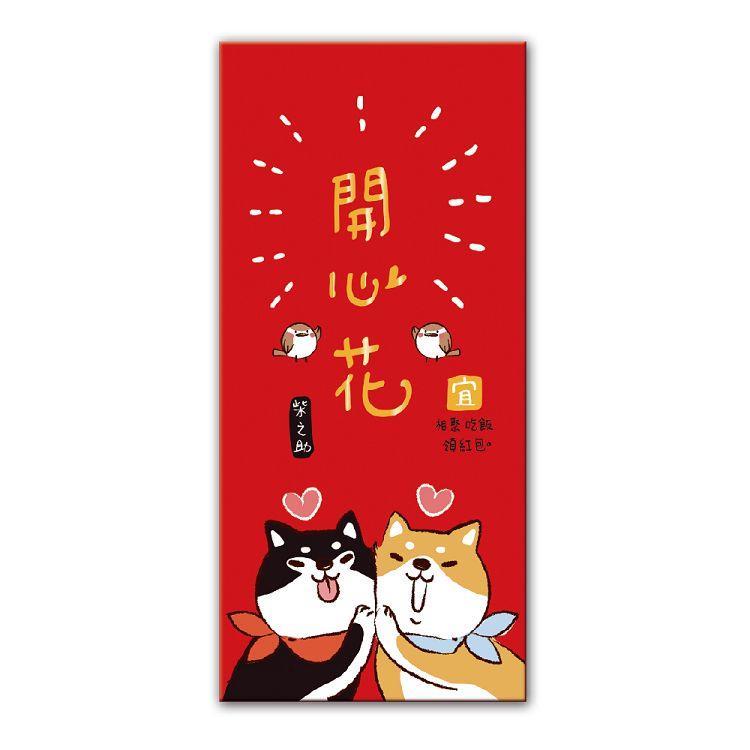 【三瑩】柴之助柴圓滾滾紅包袋-開心花