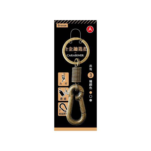 簡單生活-合金鑰匙扣-古銅