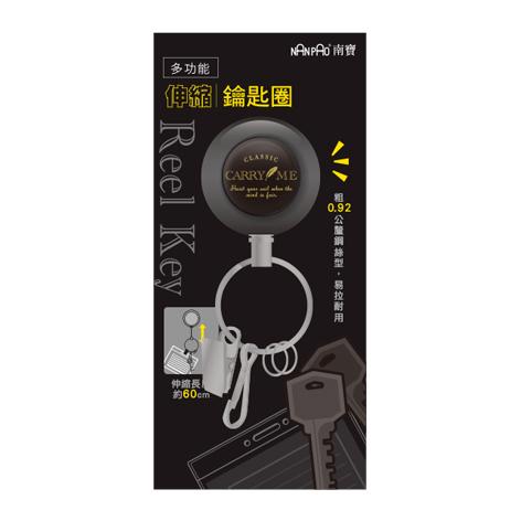 鋼絲型伸縮鑰匙圈-黑