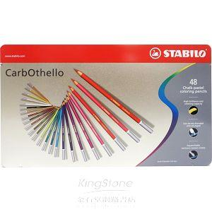 【STABILO】德國天鵝牌CarbOthello系列4.4mm粗水溶性彩色粉臘鉛筆48支裝(1盒48色)金屬鐵盒裝內附4514-20削筆器**1