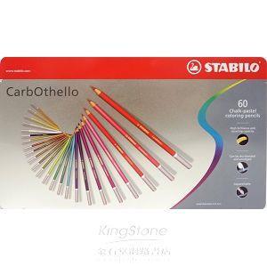 【STABILO】德國天鵝牌CarbOthello系列4.4mm粗水溶性彩色粉臘鉛筆60支裝(1盒60色)金屬鐵盒裝內附4514-20削筆器**1