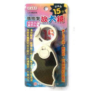 【雷鳥】攜帶型放大鏡(15倍)