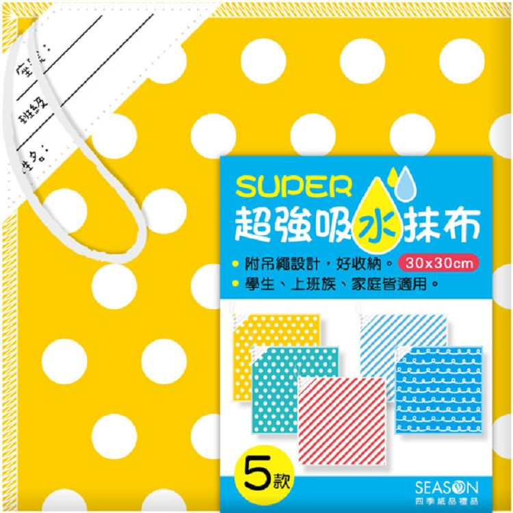 【四季紙品禮品】吸水抹布-黃點