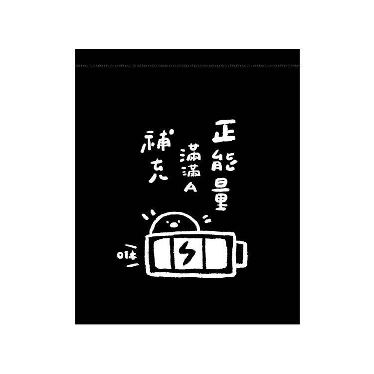 萌ZOO-小森活手感束口袋大-黑