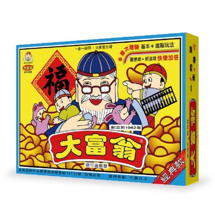 【大富翁】(小金牌)傳統大富翁