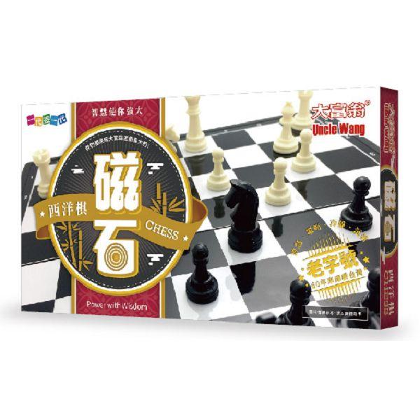 【大富翁】G903新磁石西洋棋(大)