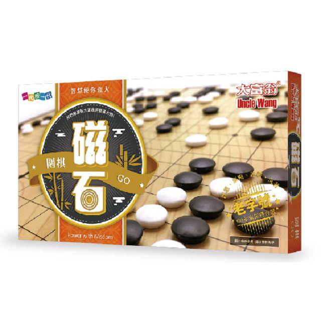 【大富翁】G905新磁石圍棋(大)
