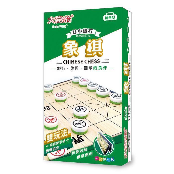 【大富翁】新磁石象棋(小)