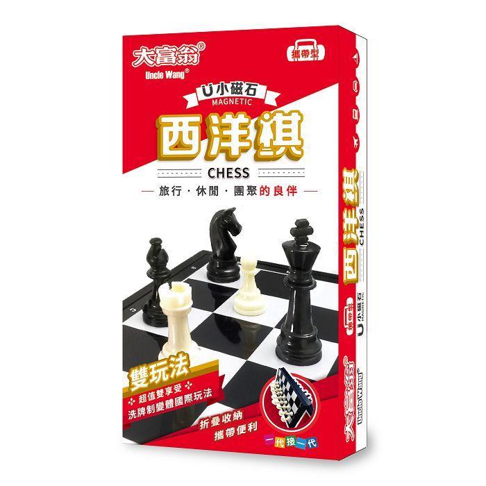 【大富翁】新磁石西洋棋(小)