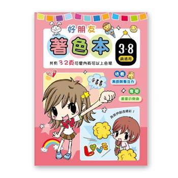 16K著色本(Mika & Nana)