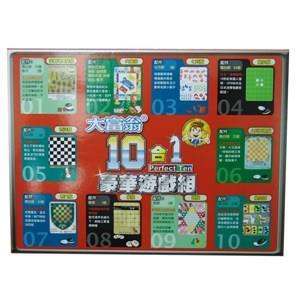【大富翁】桌上遊戲-10合1超值遊戲包