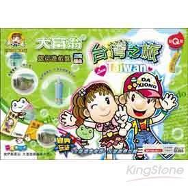 【大富翁】桌上遊戲-台灣之旅超Q版