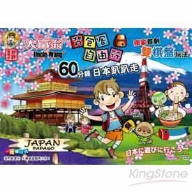 【大富翁】桌上遊戲-背包客自由行遊日本