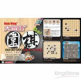 【大富翁】現代圍棋(D951)