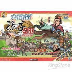 【大富翁】超Q孫子兵法(E704)