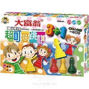 【大富翁】超可愛跳棋3+1