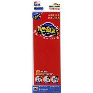 成功彩色磁膠片10**30 紅