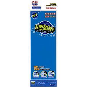 成功彩色磁膠片10**30 藍