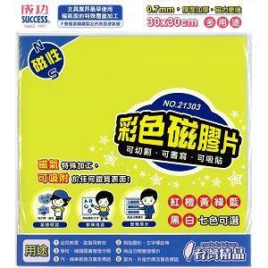 成功彩色磁膠片30**30 黃