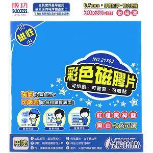 成功彩色磁膠片30**30 藍