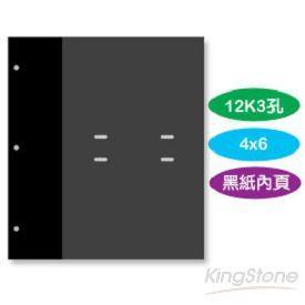 【珠友】12K3孔4x6內頁-黑色(5張入)
