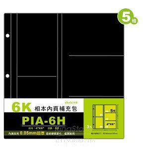 6K 3孔相本內頁4**6-黑/ 5入