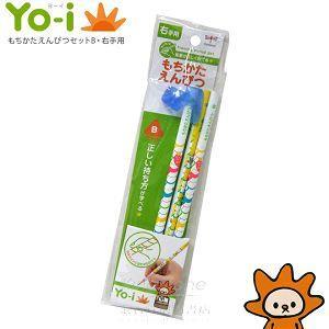 【TOMBOW】YO-i兒童學習鉛筆組(3入附握筆器-B)