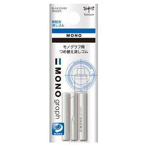 MONO 0.5mm自動鉛筆橡皮替芯