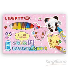 【利百代】可愛家族抗菌特大號三角蠟筆12色-粉