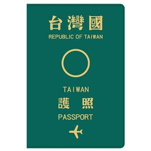 簡單生活--台灣國護照套(附裝飾貼)