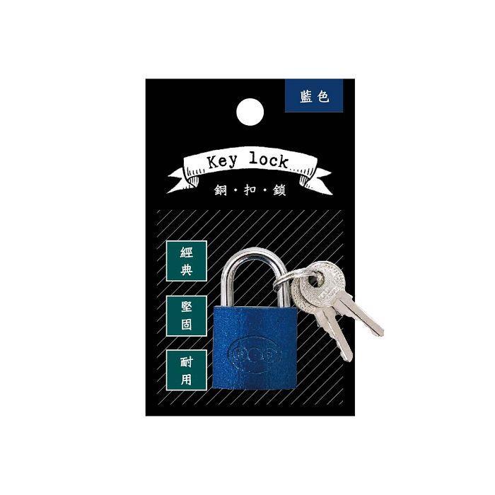 簡單生活-經典銅扣鎖-藍