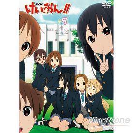 K-ON!!輕音部VOL.9 DVD (END)