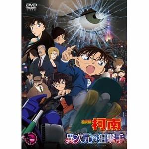 名偵探柯南 劇場版 異次元的狙擊手 (雙語發音) DVD