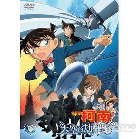 名偵探柯南《劇場版 天空的劫難船》DVD光碟版