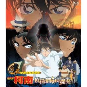 名偵探柯南劇場版-偵探們的鎮魂歌 BD (雙語版)