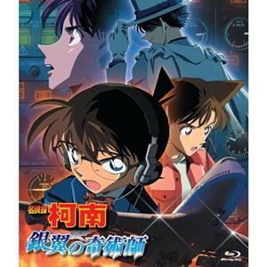 名偵探柯南劇場版-銀翼的奇術師(雙語版) BD