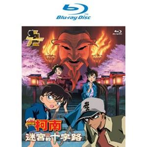 名偵探柯南劇場版-沈默的15分鐘Blu-ray Disc(藍光光碟)