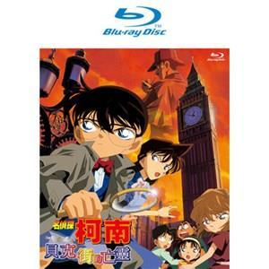 名偵探柯南劇場版-貝克街的亡靈 Blu-ray Disc(藍光光碟)