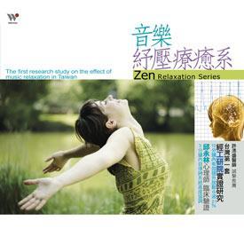 音樂紓壓療系(5CD)