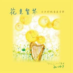 花見豎琴 / 日本舒眠香氛音樂